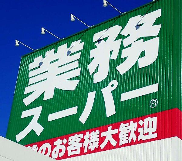 """めちゃ使える!我が家の名脇役!TVでも注目!""""業務スーパー""""の万能ドレッシング!"""
