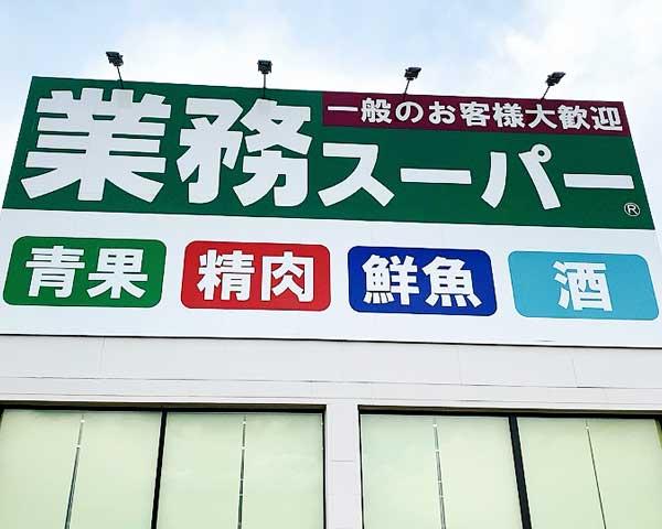 休校中にかんたん自作スイーツ作り!1個○円でコスパ最高!業務スーパー!