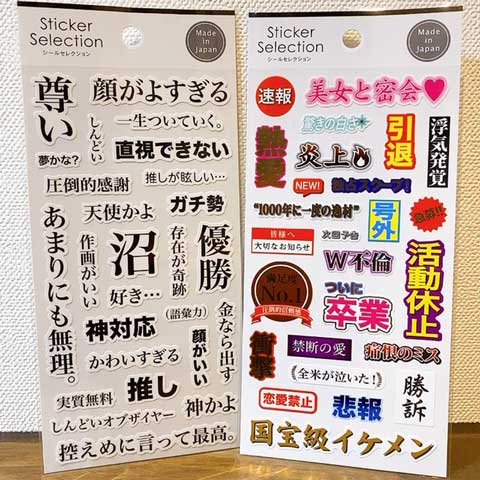 Sticker Selection