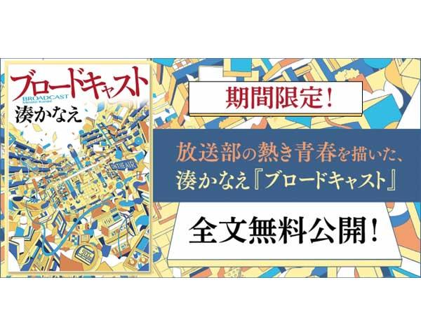 """""""湊かなえ""""さん初の試み!WEBマガジンで小説『ブロードキャスト』全文を期間限定公開!!"""
