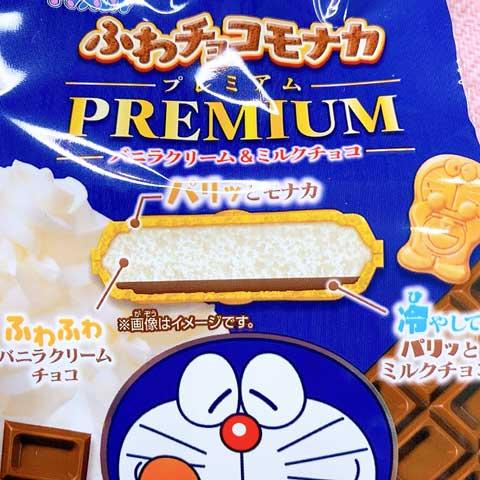 うわぁぁ♪と子どものテンション爆上げ間違いなし!100円で買えるプレミアムなモナカ登場!