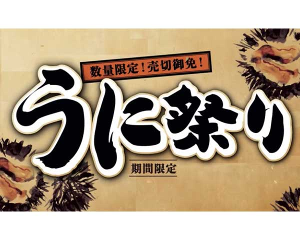 """100円から""""うに""""♪さらにQRコード決済を使えば最大25%還元!4月は『はま寿司』で決まり!"""