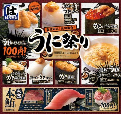 """100円から""""うに""""♪"""