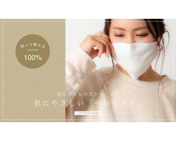 イオングループの会社が販売!「アベノマスク」より「やわマスク」!?