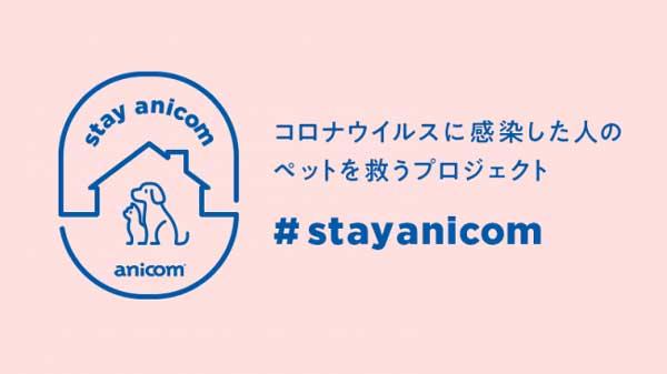 ペットと暮らす方に届け!『#StayAnicom』拡散希望!!