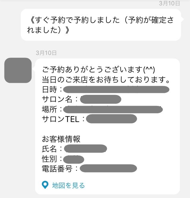 f:id:maru_09:20180318221426j:plain