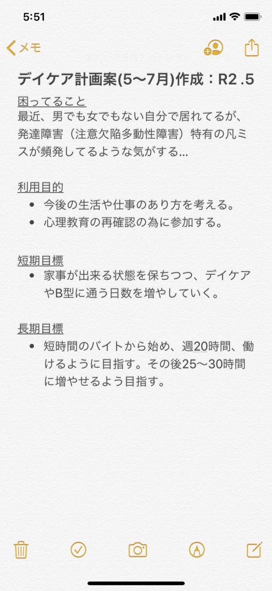 f:id:maru_emi_ze:20200523055212p:plain