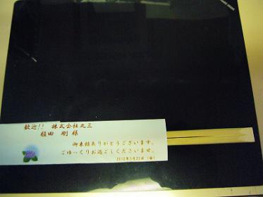 s-P1010238.jpg