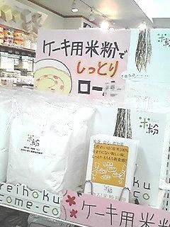 高知れいほくのお菓子用米粉