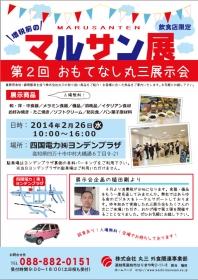 丸三 展示会in中村ヨンデンプラザ