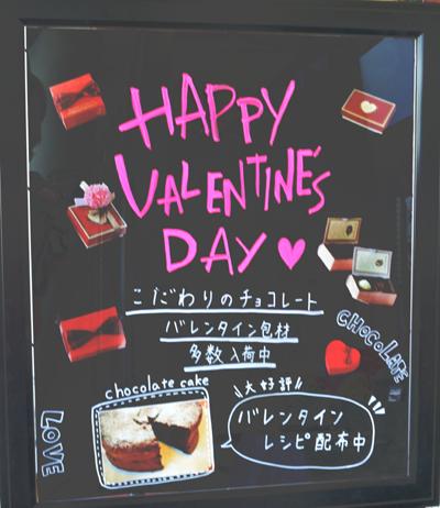 バレンタイン1
