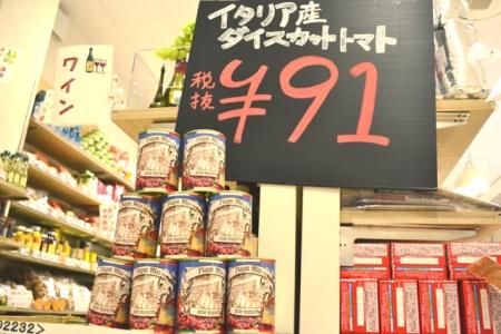 トマト缶税抜91円
