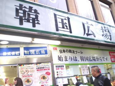 kannkokuhiroba.jpg