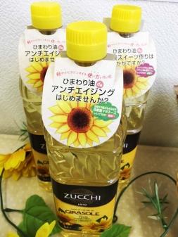 ひまわり油②