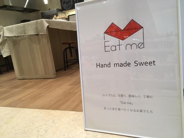 eatme看板