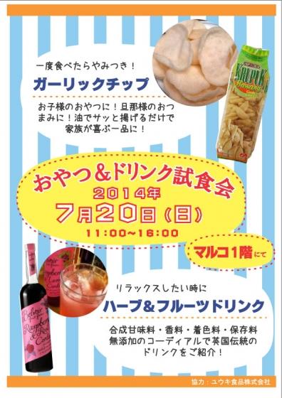 ユウキ食品試食会(丸三マルコ)