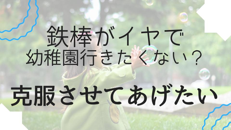 5歳の子どもが鉄棒が苦手で登園拒否も。克服するための練習方法を知りたい 。
