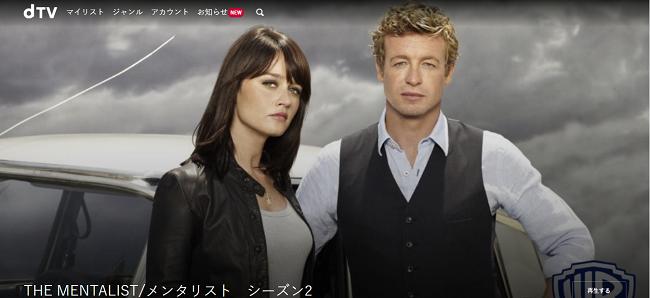 dTVの海外ドラマや国内ドラマ、オリジナルドラマ、映画のラインナップを紹介、メンタリスト