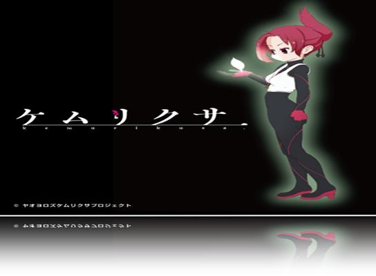 プライムビデオの海外ドラマアニメのラインナップ・ケムリクサ