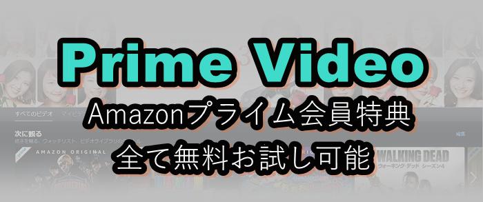 プライムビデオの料金や会員登録方法、アニメや海外ドラマなど幅広いラインナップも紹介