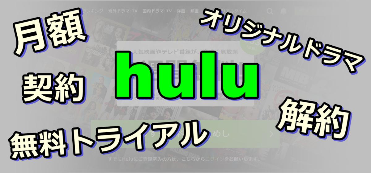 huluは2週間無料?それとも1か月?金額や登録方法、契約や解約の仕方も紹介。