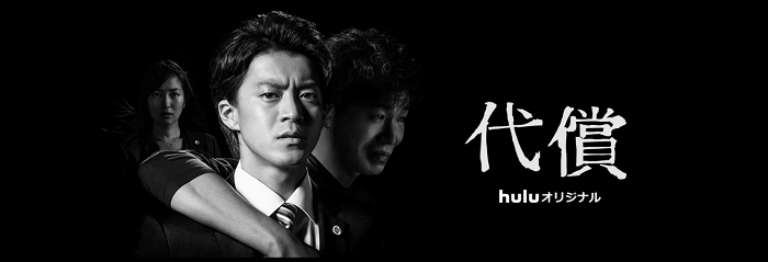 huluのラインナップ→海外ドラマやオリジナルドラマ代償