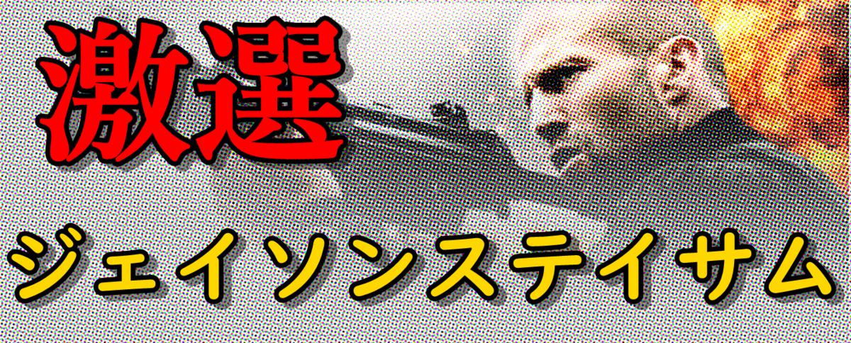 【激選5作品】ジェイソンステイサム主演&出演のおすすめ映画ランキング