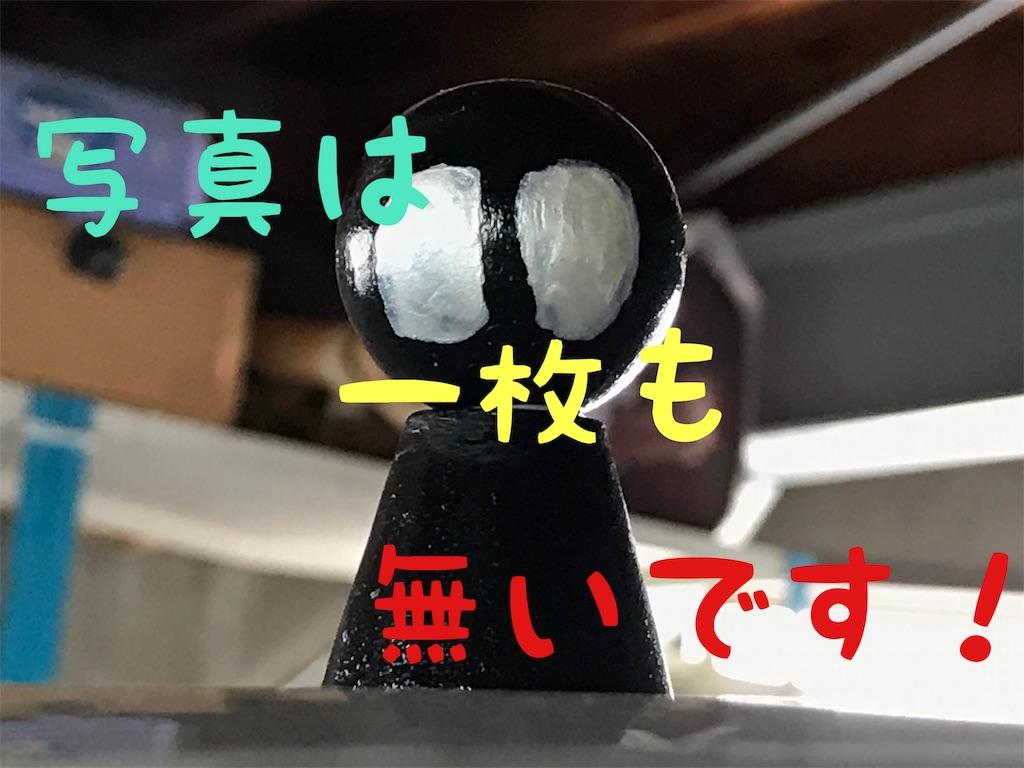 f:id:marueiji0719:20181026234959j:image
