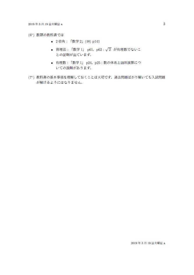 f:id:marugamesuurijuku:20190320220859j:plain