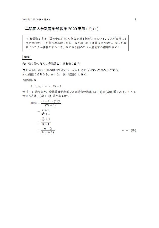 f:id:marugamesuurijuku:20200229080426j:plain