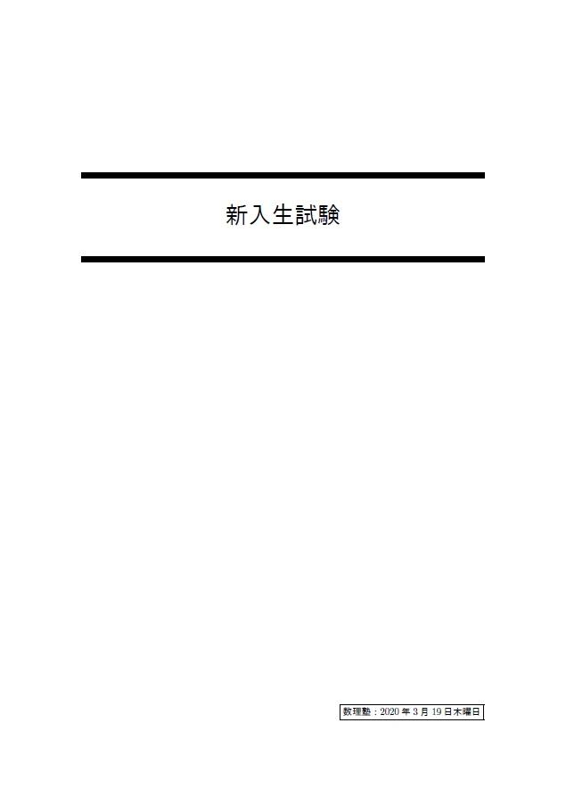 f:id:marugamesuurijuku:20200318212612j:plain