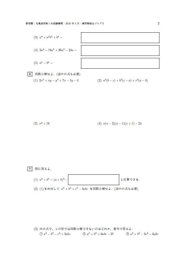 f:id:marugamesuurijuku:20200318212712j:plain
