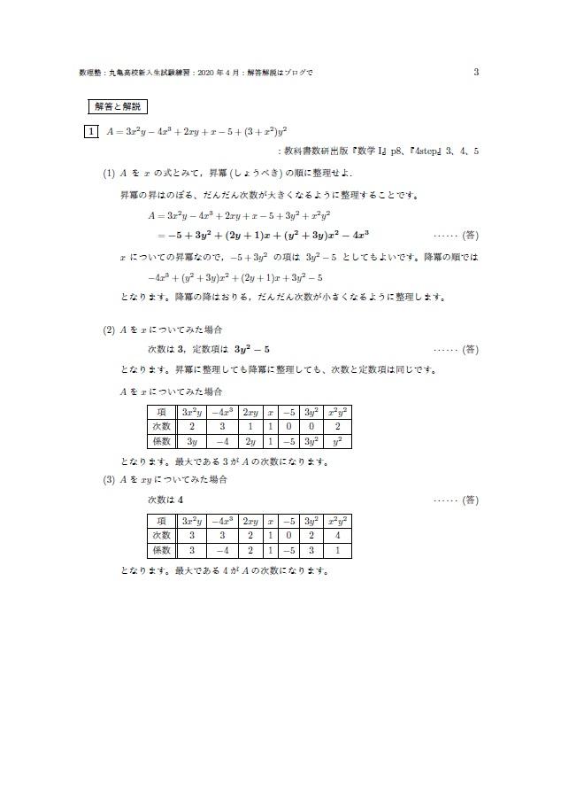 f:id:marugamesuurijuku:20200318212725j:plain