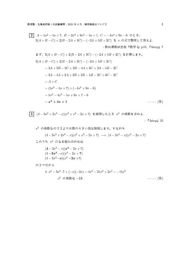 f:id:marugamesuurijuku:20200318212737j:plain