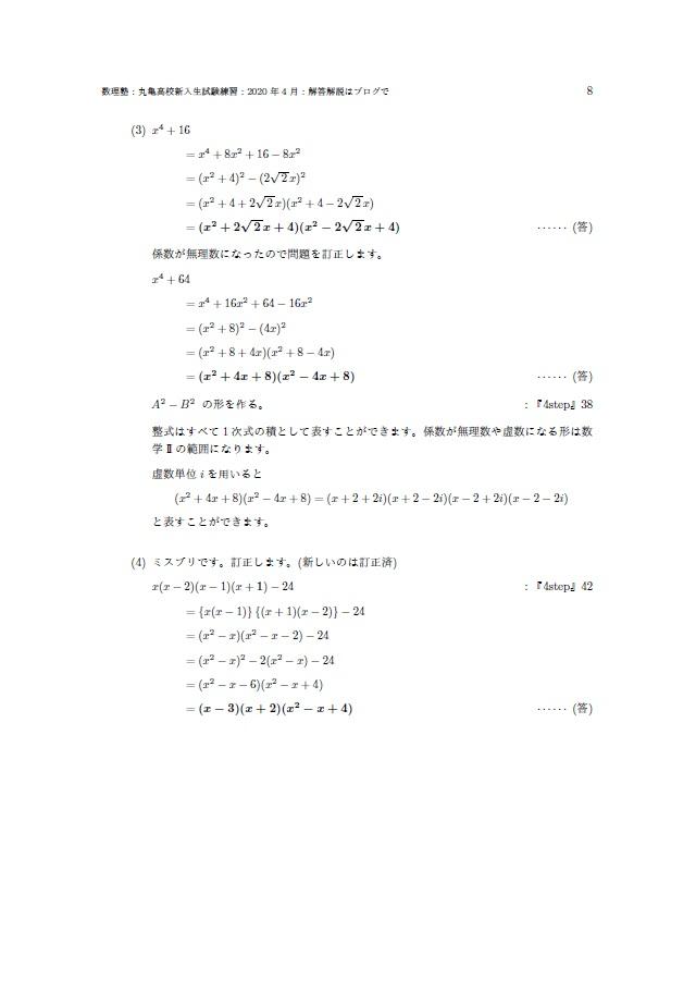 f:id:marugamesuurijuku:20200318212840j:plain