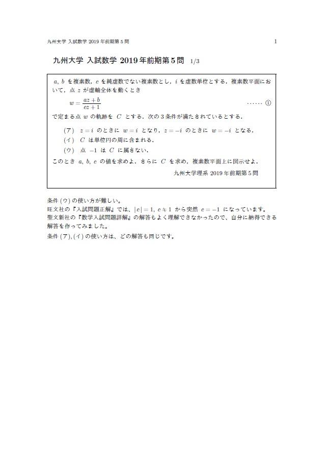 f:id:marugamesuurijuku:20200904234804j:plain