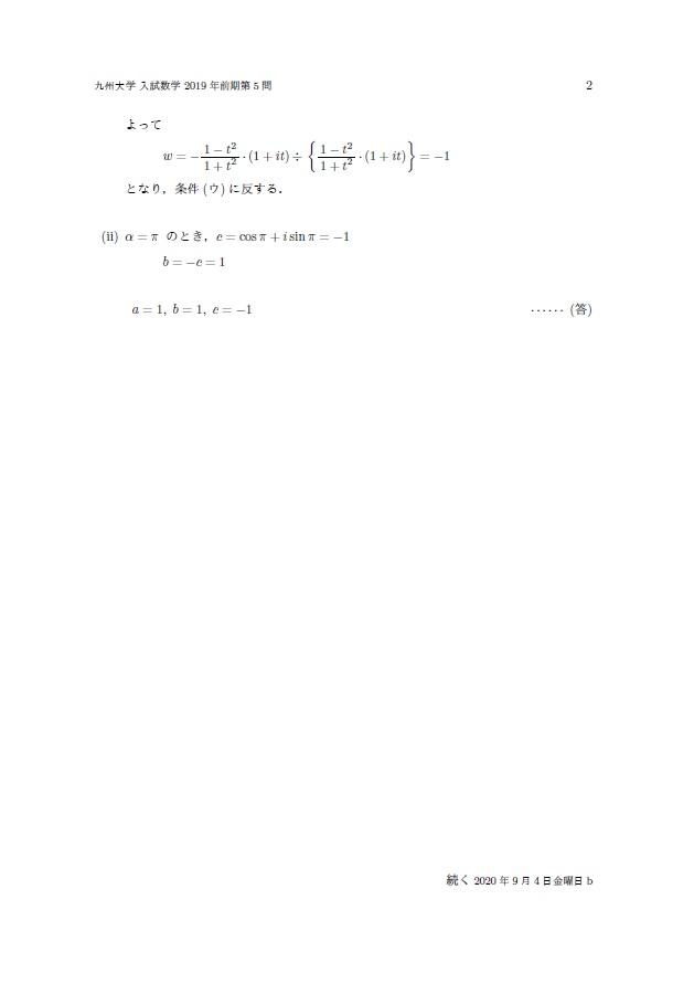 f:id:marugamesuurijuku:20200904235214j:plain