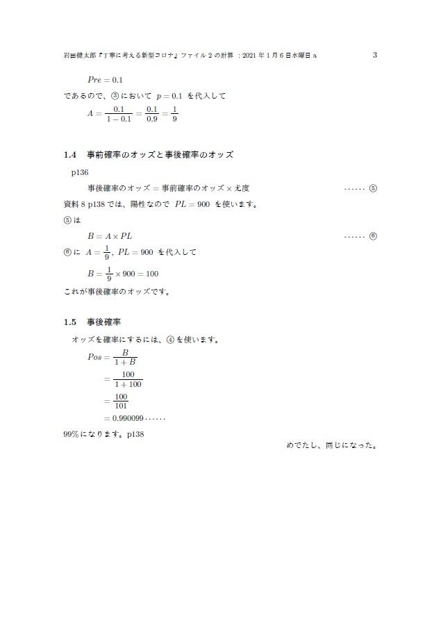 f:id:marugamesuurijuku:20210108064707j:plain