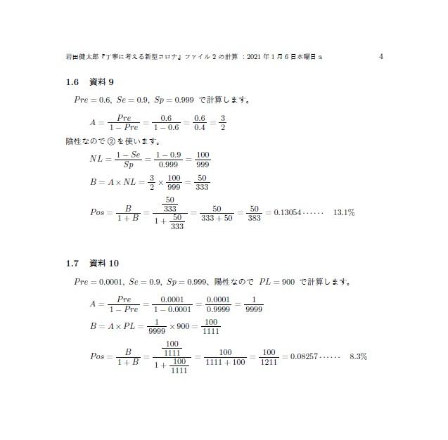f:id:marugamesuurijuku:20210108064718j:plain