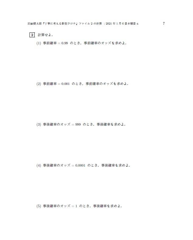 f:id:marugamesuurijuku:20210108064810j:plain