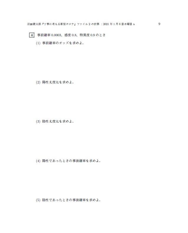 f:id:marugamesuurijuku:20210108064913j:plain
