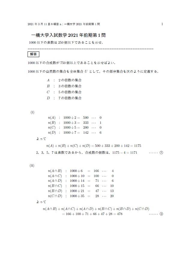 f:id:marugamesuurijuku:20210312023017j:plain