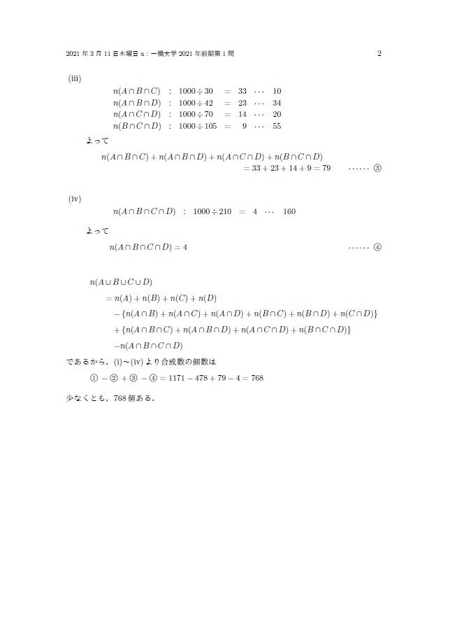 f:id:marugamesuurijuku:20210312023109j:plain