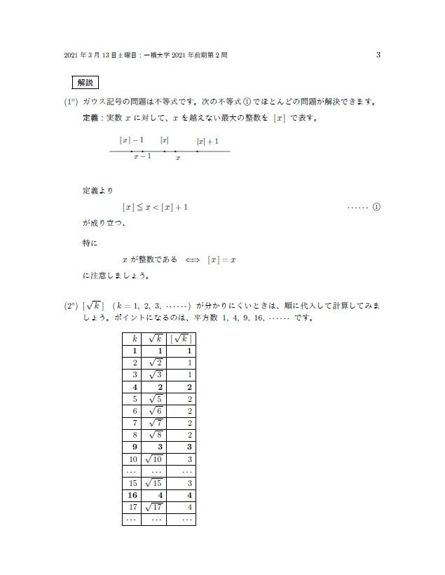 f:id:marugamesuurijuku:20210313232647j:plain