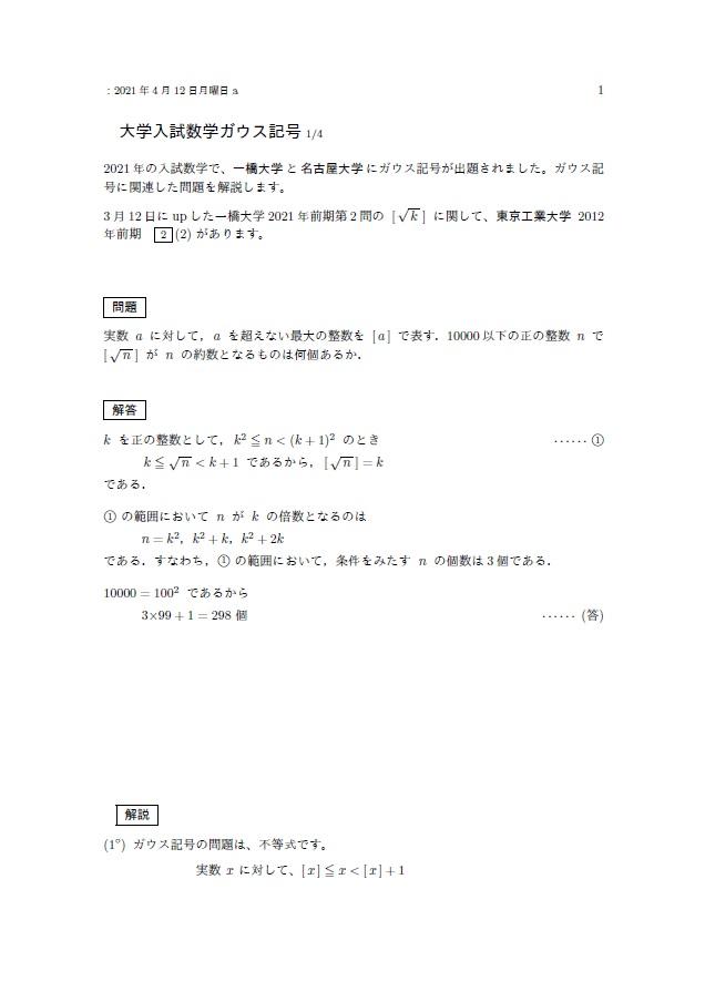 f:id:marugamesuurijuku:20210412213703j:plain
