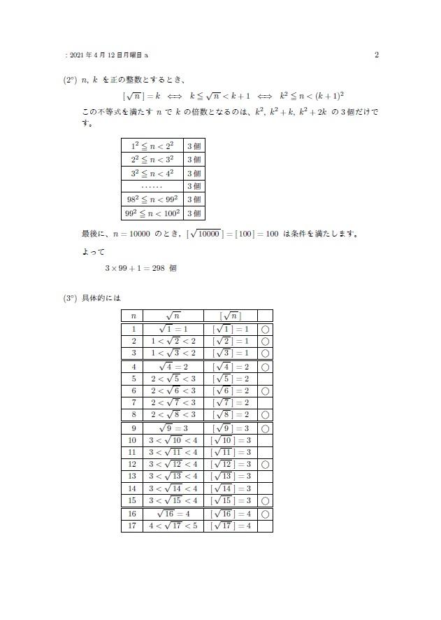 f:id:marugamesuurijuku:20210412213716j:plain