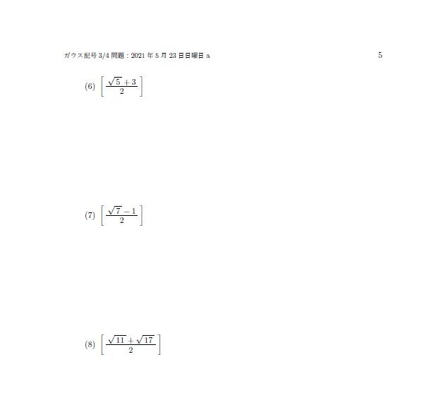 f:id:marugamesuurijuku:20210523125029j:plain