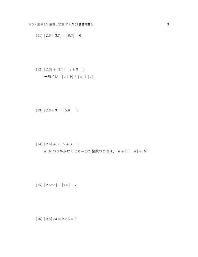 f:id:marugamesuurijuku:20210523125920j:plain