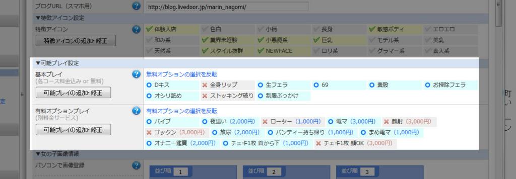 まるごとホームページ可能プレイ設定