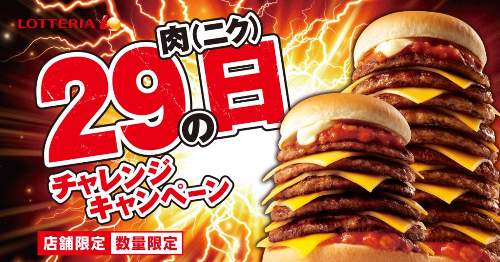 5段バーガー